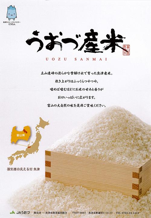 うおづ産米