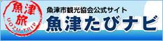 魚津観光協会公式サイト 魚津たびナビ