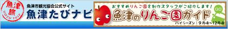 魚津観光協会 りんご園