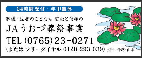 JAうおづ葬祭事業 TEL:0765230271