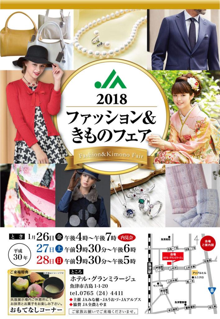 2018ファッション&きものフェア