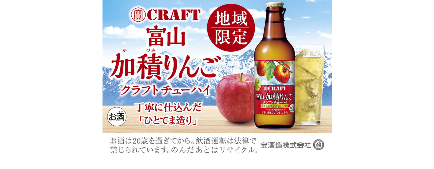 富山加積りんごクラフトチューハイ
